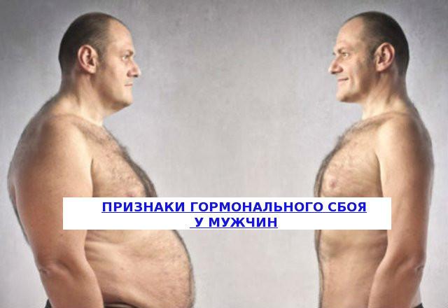 Гормональный сбой у мужчин - симптомы