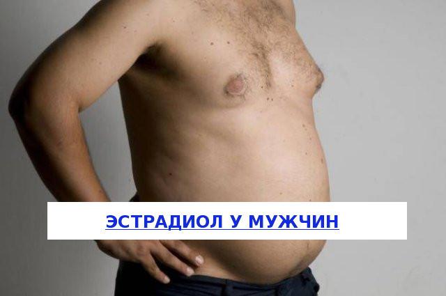 Эстрадиол у мужчин