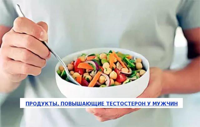 В каких продуктах содержится тестостерон для мужчин
