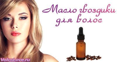 Гвоздика для волос: эфирное масло гвоздики для роста волос