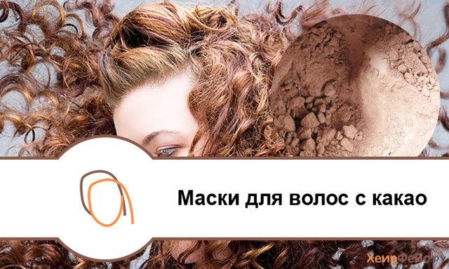 Маска с какао для волос: порошком, отзывы при алопеции