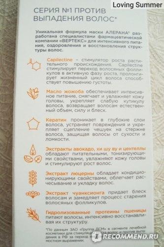 Алерана маска для волос: отзывы, свойства, применение