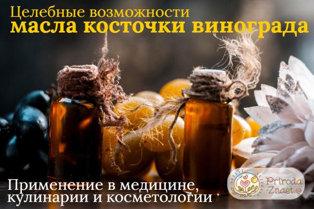 Виноградное масло: виноградных косточек для волос, польза и свойства в домашних условиях
