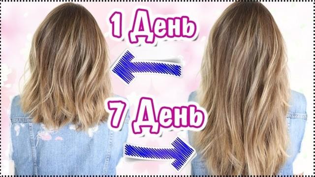 Как отрастить волосы за неделю: тонкости и особенности процесса.