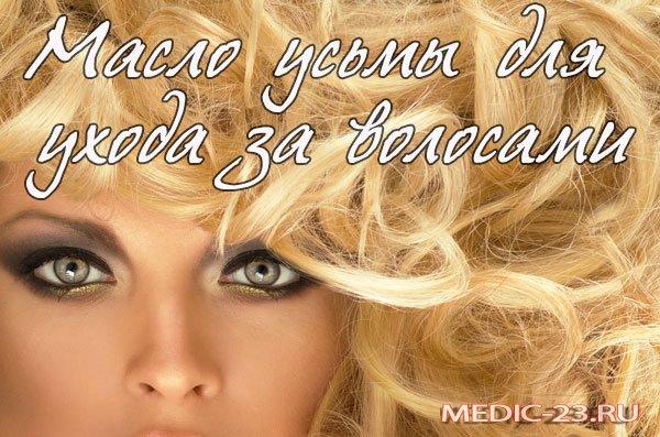 Масло усьмы для волос: отзывы, свойства, применение