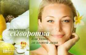 Сыворотка для волос: молочная продукция для лечения секущихся кончиков волос