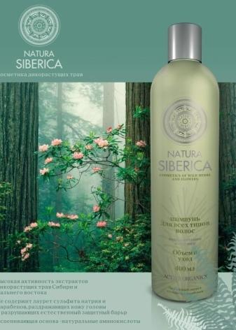 Натура Сиберика шампунь для сухих волос: отзывы о активаторе