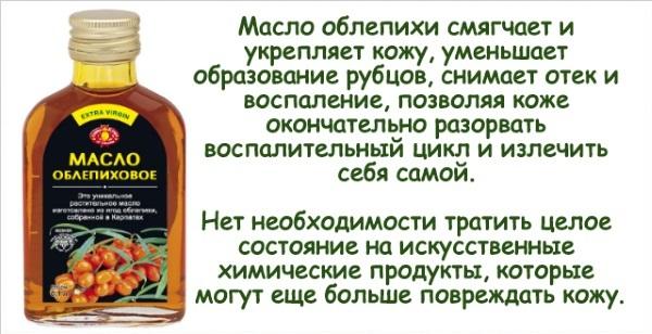 Масло облепиховое для волос - отзывы, применение, рецепты